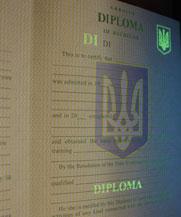Диплом - специальные знаки в УФ (Яготин)